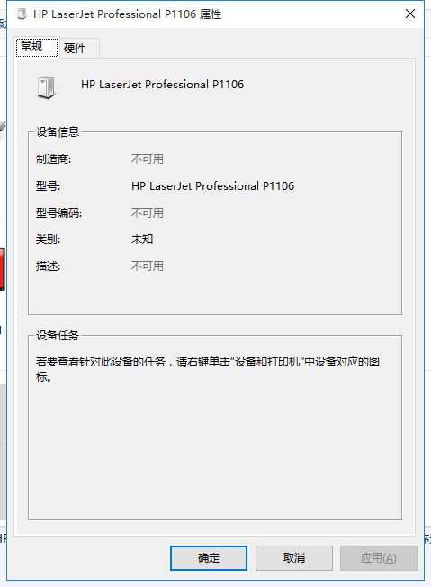 manufacture not available device code also not known for p1106