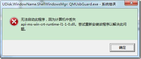 udisk windowname shellwindowsmgr api-ms-win-crt-runtime
