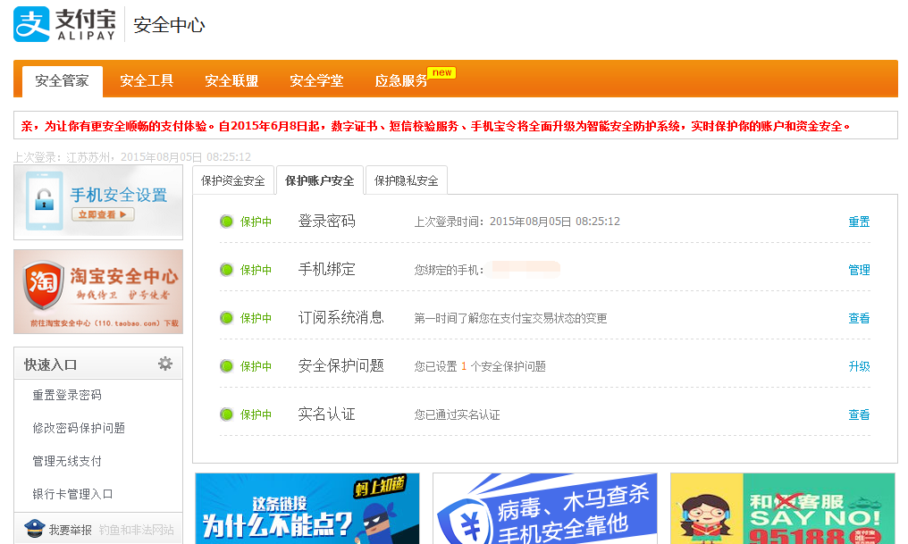 alipay security manager protect account safe