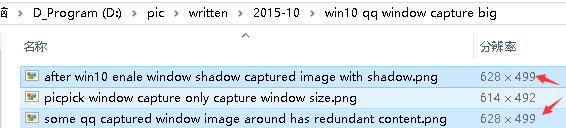 capture with shadow and qq capture window image size same