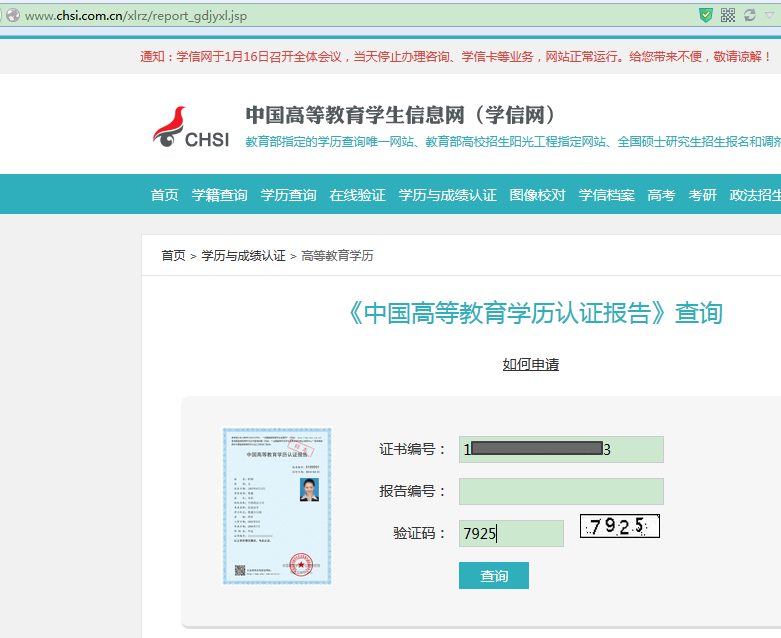 chsi-china-high-education-certification-report-check_thumb.png