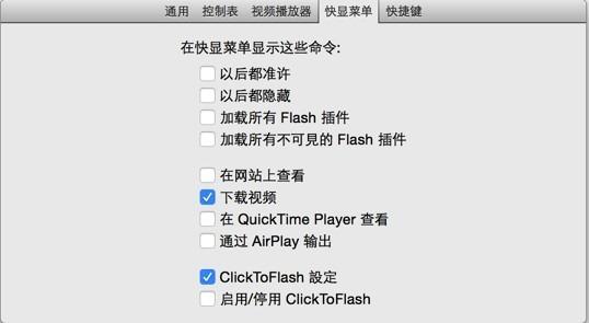 clicktoflash config fast show menu