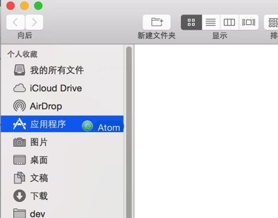 drag atom app into application folder