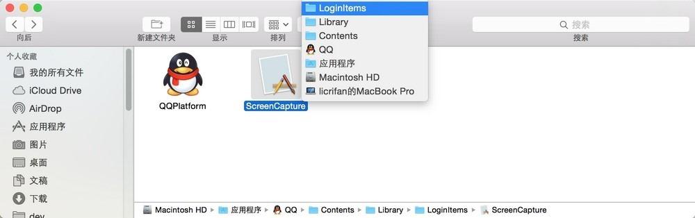 qq open content loginitems library screencapture