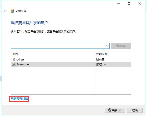share folder sharing occur problem