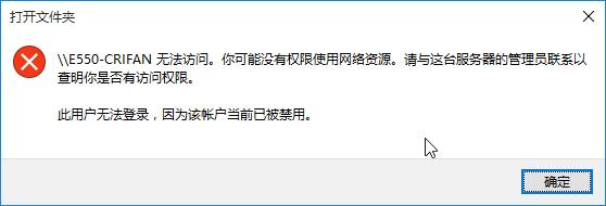 【已解决】win10共享文件夹Guest登录出错:此用户无法登录,因为该账户当前已被禁用