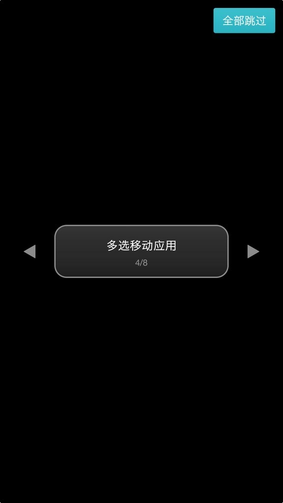 Screenshot_2016-02-05-15-26-12-811_开机向导