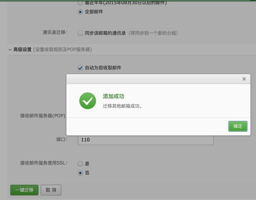 add account successfully for other mail