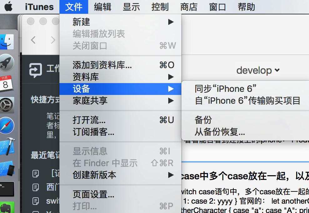 itunes file device show iphone