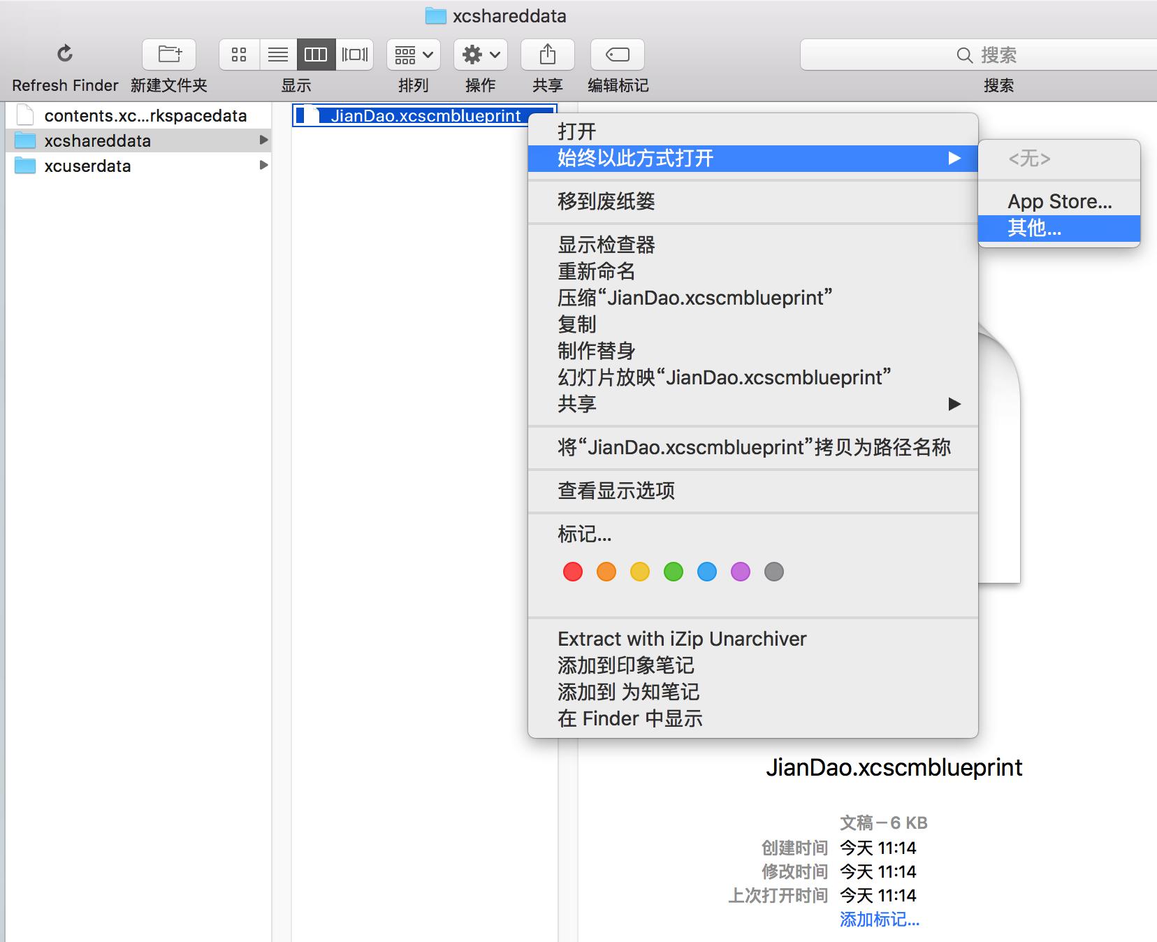 [已解决]Xcode中如何删除Source Control中的无用的Working Copies列表