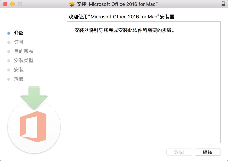 【记录】安装Mac版的Office 2016