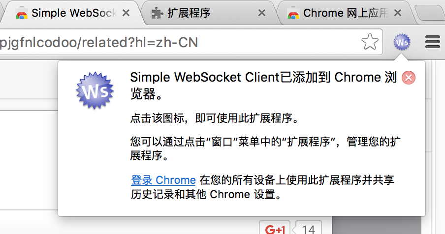 [记录]chrome的websocket插件:Simple WebSocket Client