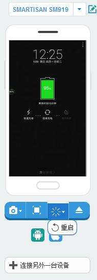 【记录】用手机管理大师实现安卓手机屏幕内容投影到Win10的电脑中
