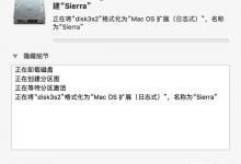 【记录】制作macOS Sierra启动U盘