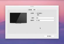 [记录]MacPro加上外接的扩展Philips显示器