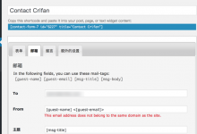 [已忽略]Wordpress的ContactForm7检测到错误:This email address does not belong to the same domain as the site