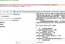 [未解决]CNContactViewController出错:CNPropertyNotFetchedException Contact is missing some of the required key descriptors
