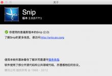 【无法解决】Mac中在保持QQ的截图的快捷键Control+Command+A时设置截图默认1x的低清晰度分辨率