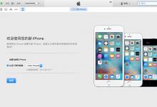 [记录]旧的iPhone插入到Mac中用Xcode安装app程序