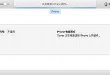 [已解决]iPhone无法使用:iPhone已停用 连接iTunes