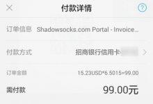 【记录】给科学上网shadowsocks续费