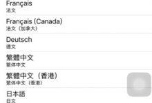 [记录]将iPhone的本地语言从简体中文改为英文