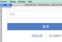 [已解决]Xcode中iOS模拟器截图文件保存位置