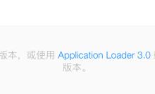 [已解决]Xcode中已经把app上传到AppStore中但是iTunes Connect中的却显示不出来
