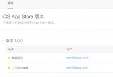 【记录】去iTunes Connect中更新生在审核的app的信息