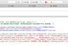 [整理]用Safari调试js文件等网页
