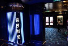 【整理】喜悦号 设施 喜悦剧院