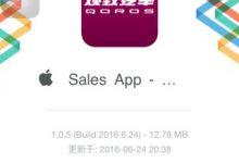 [记录]通过fir.im下载和安装并运行企业版iOS的app