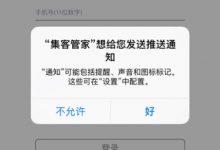 [记录]iPhone中安装企业版的iOS的app