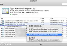 [记录]创建远程推送APNS的证书certificate:Development和Distribution