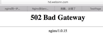 已解决]nginx页面无法访问:502 Bad Gateway nginx/1 0 15 – 在路上