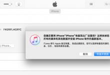 【记录】再次尝试恢复iPhone