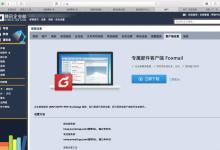 【已解决】Mac中用Mail去收发腾讯企业邮的邮箱账号
