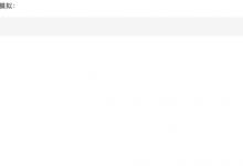 【记录】试用Gitbook Editor去编辑Markdown的文章