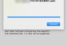 【基本解决】Mac中把大的pptx文件分卷压缩