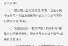 【记录】微信企业号 员工 初始化流程
