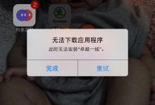 【已解决】iPhone 6P 无法安装fir.im中的iOS的app