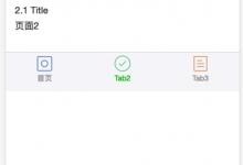 【已解决】ReactJS中继承weui的tabbar但是底部tab位置不对