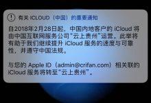 【记录】iPhone中收到Apple通知:iCloud数据移至 云上贵州