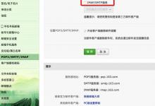 【已解决】Python中smtp用163账号发送邮件出错:550 User has no permission