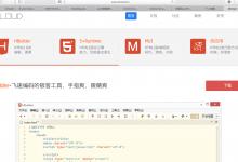 [记录]Mac中安装和使用前端开发工具:HBuilder