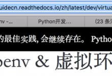 【已解决】Python3中选择合适的虚拟环境工具
