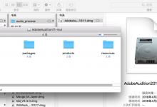 【记录】Mac中下载和安装Adobe Audition CC