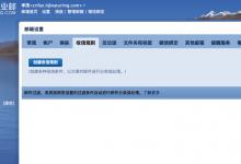 【已解决】腾讯企业邮中如何设置邮件转发