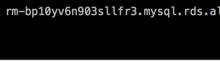 【已解决】阿里云RDS的Mysql数据库连接不上没反应