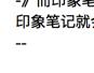 【已解决】如何禁止Mac中印象笔记中自动合并两个连续英文短横线为单个中文短横线